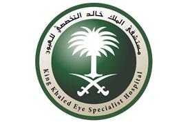 King-Khalid-Eye-Specialist-Hospital